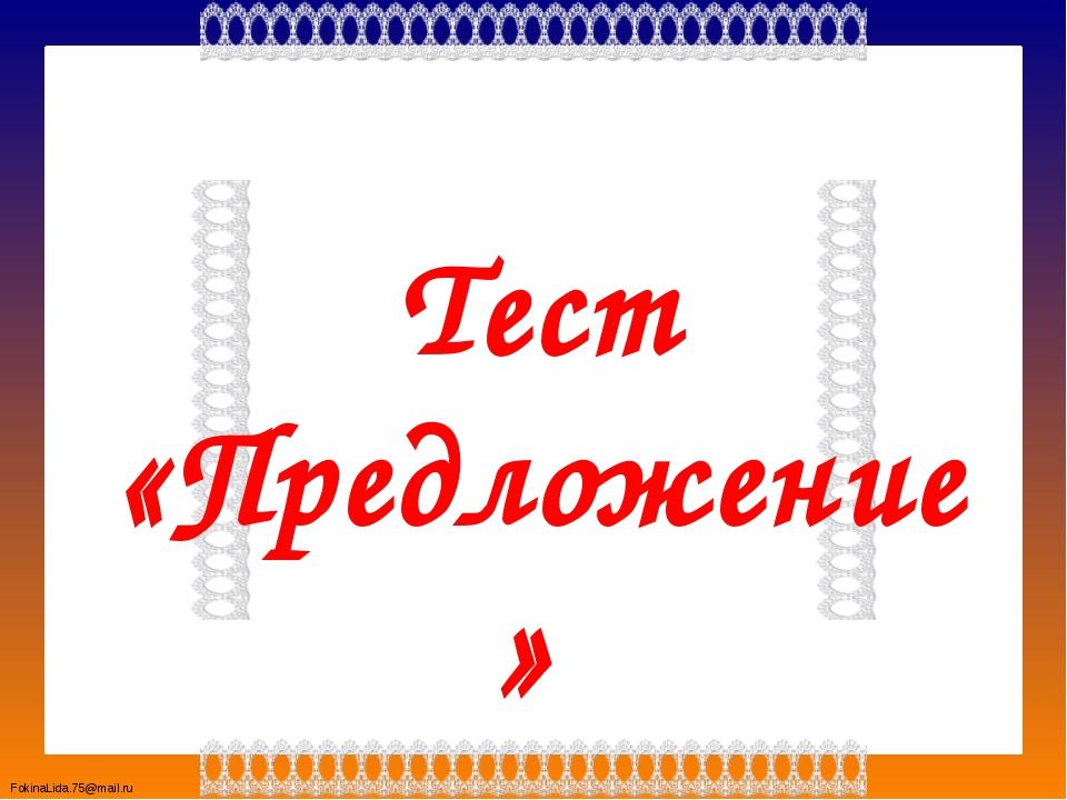 Тест «Предложение» FokinaLida.75@mail.ru