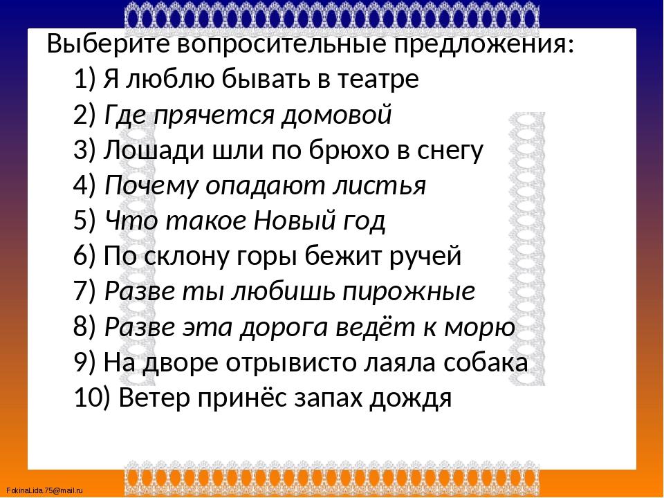 Выберите вопросительные предложения: 1) Я люблю бывать в театре 2) Где прячет...