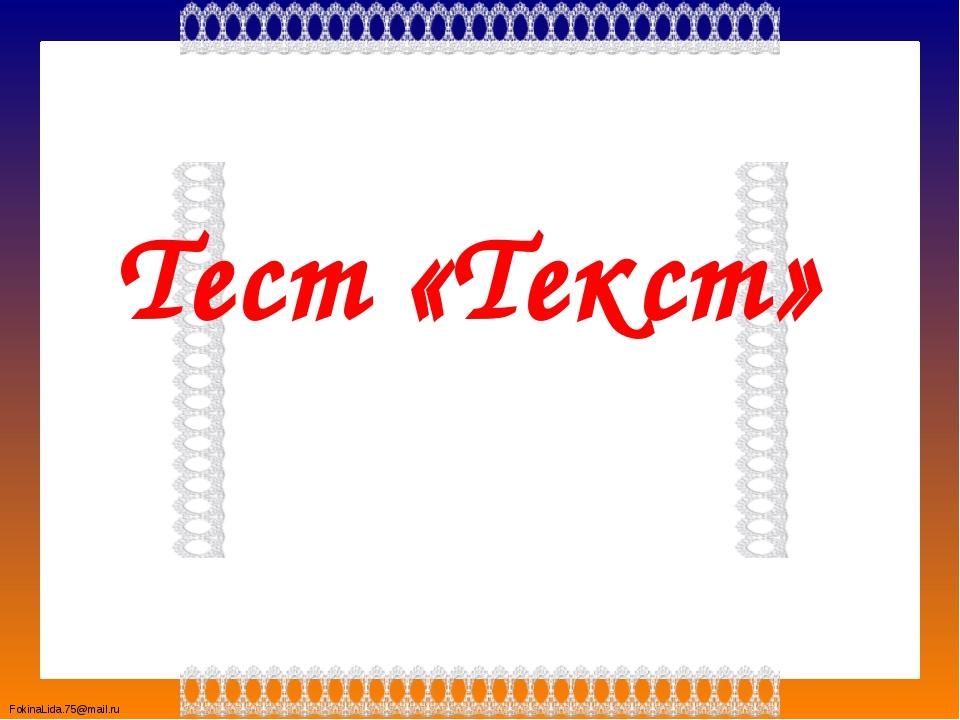 Тест «Текст» FokinaLida.75@mail.ru