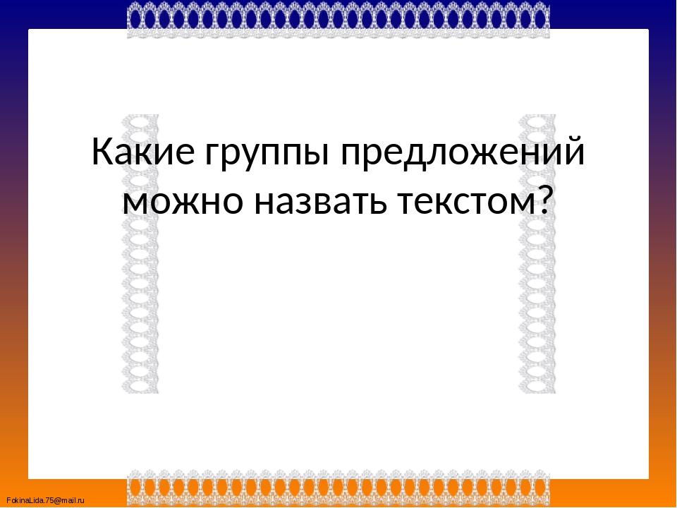 Какие группы предложений можно назвать текстом? FokinaLida.75@mail.ru