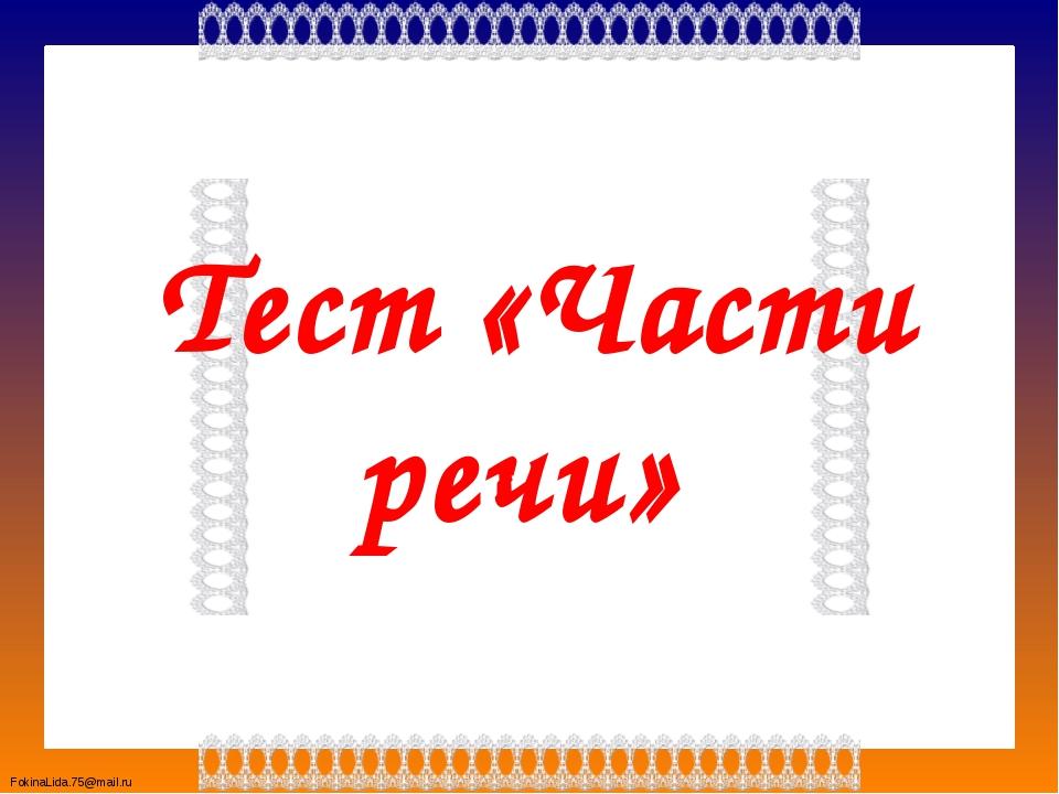 Тест «Части речи» FokinaLida.75@mail.ru