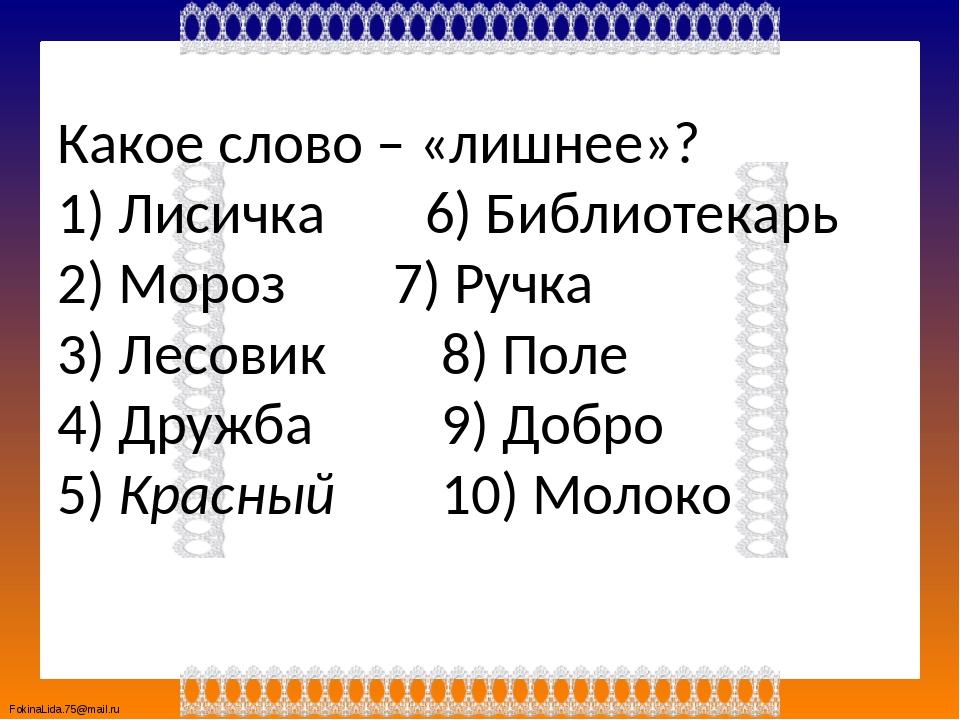 Какое слово – «лишнее»? 1) Лисичка 6) Библиотекарь 2) Мороз 7) Ручка 3) Лесов...