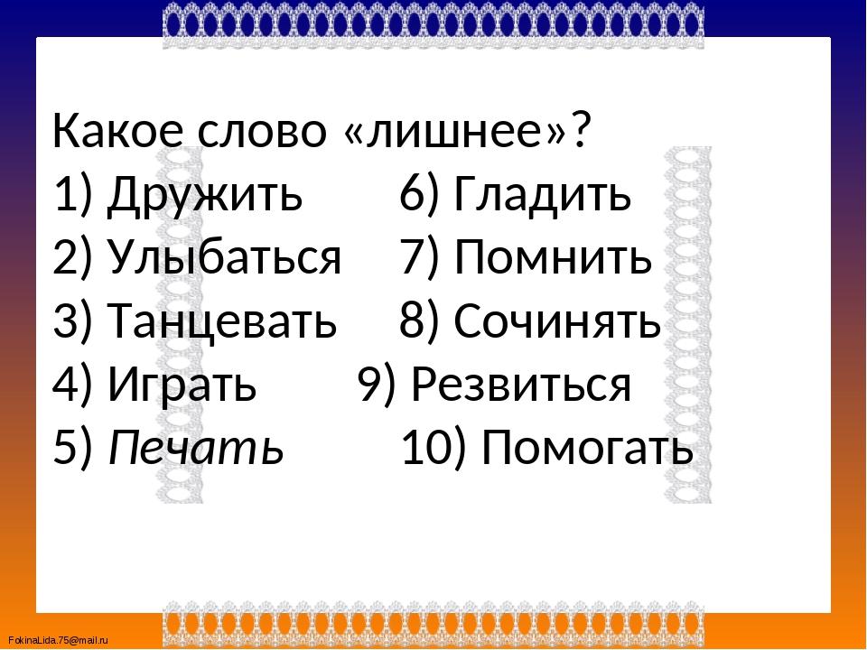 Какое слово «лишнее»? 1) Дружить 6) Гладить 2) Улыбаться 7) Помнить 3) Танцев...