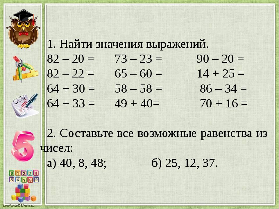 1. Найти значения выражений. 82 – 20 = 73 – 23 = 90 – 20 = 82 – 22 = 65 – 60...