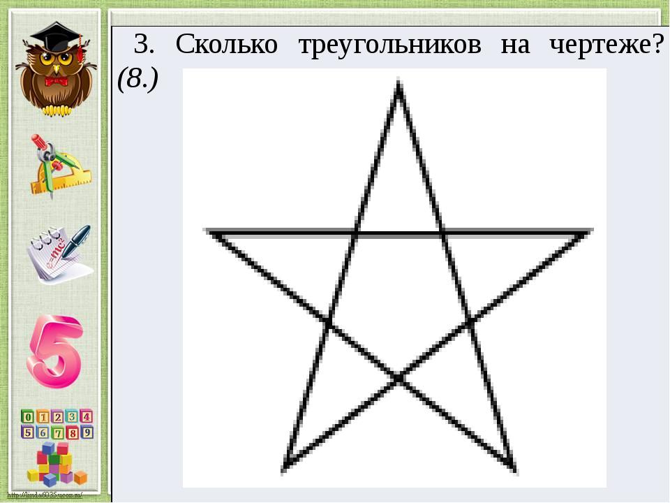 3. Сколько треугольников на чертеже?(8.)