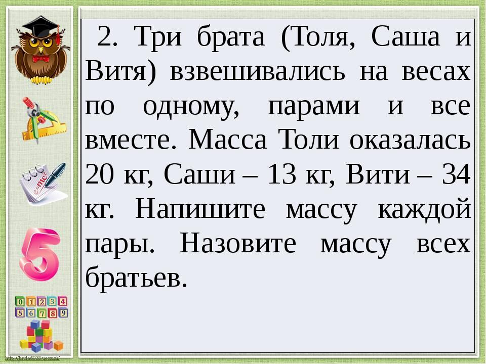2. Три брата (Толя, Саша и Витя) взвешивались на весах по одному, парами и вс...