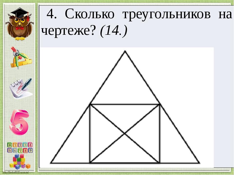 4. Сколько треугольников на чертеже?(14.)