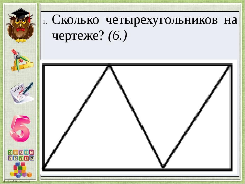 Сколько четырехугольников на чертеже?(6.)