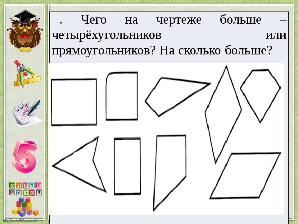 . Чего на чертеже больше – четырёхугольников или прямоугольников? На сколько...
