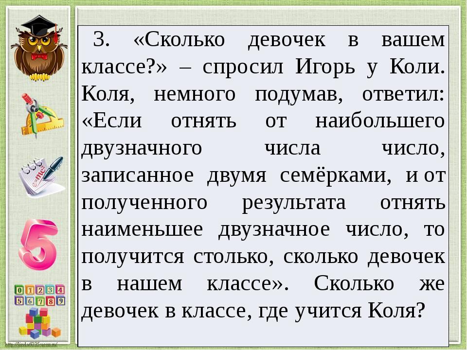 3. «Сколько девочек в вашем классе?» – спросил Игорь у Коли. Коля, немного по...