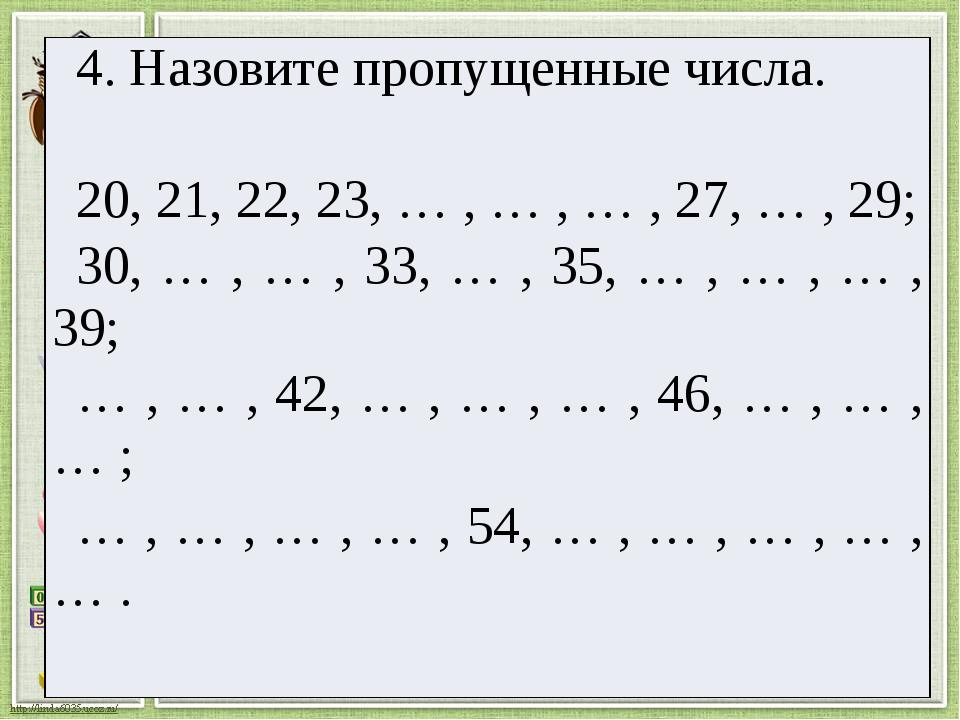 4. Назовите пропущенные числа. 20, 21, 22, 23, … , … , … , 27, … , 29; 30, …...