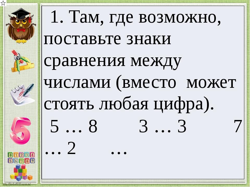 1. Там, где возможно, поставьте знаки сравнения между числами (вместо может с...
