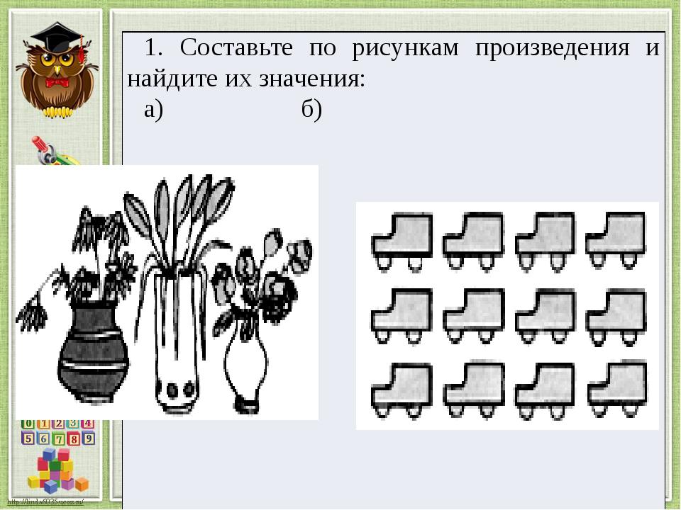 1. Составьте по рисункам произведения и найдите их значения: а) б)