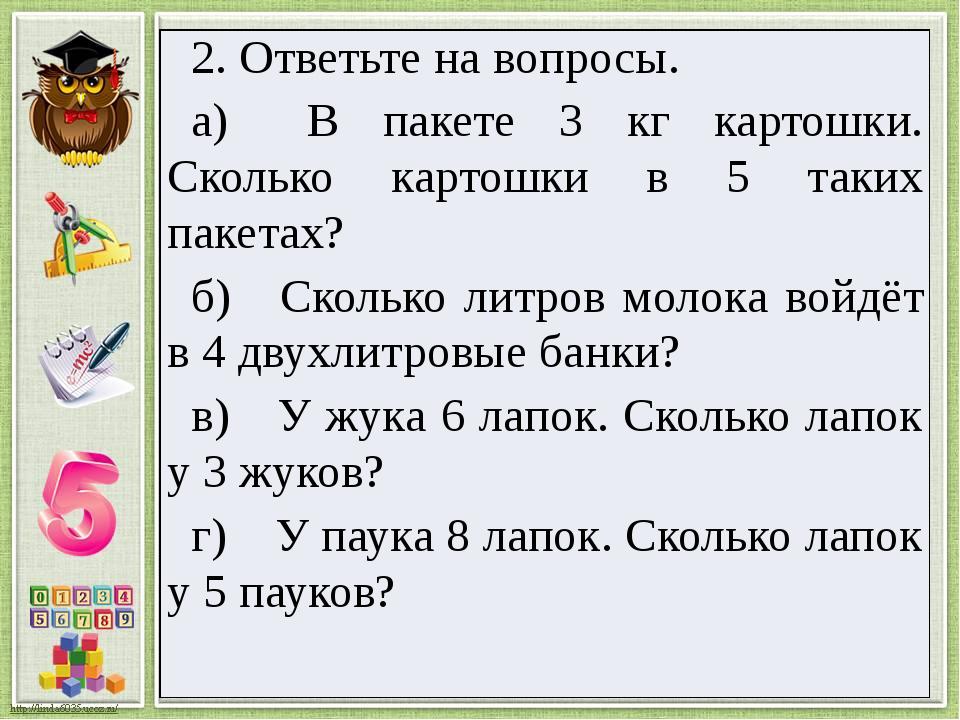 2. Ответьте на вопросы. а) В пакете 3 кг картошки. Сколько картошки в 5 таких...