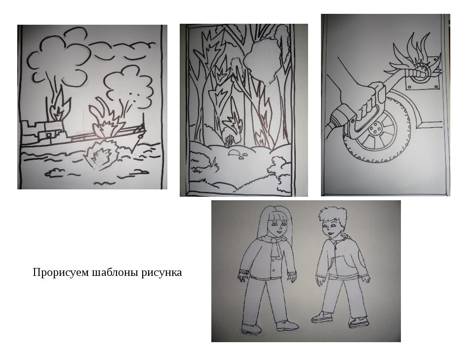 Прорисуем шаблоны рисунка