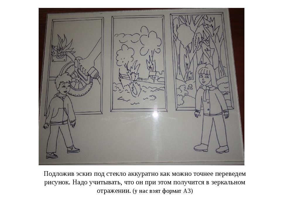 Подложив эскиз под стекло аккуратно как можно точнее переведем рисунок. Надо...
