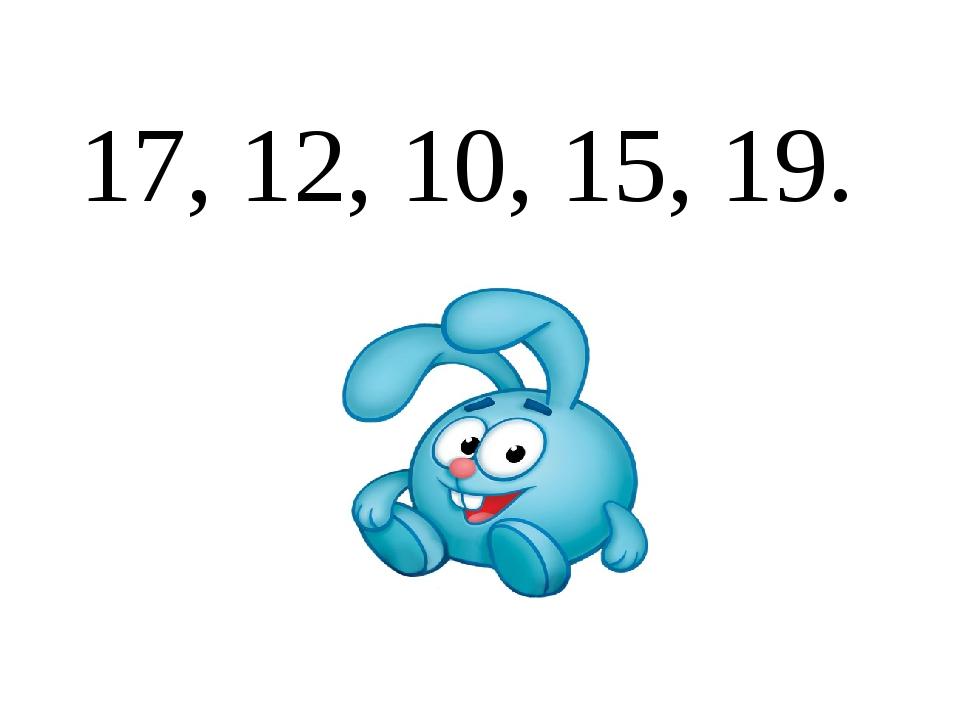 17, 12, 10, 15, 19.