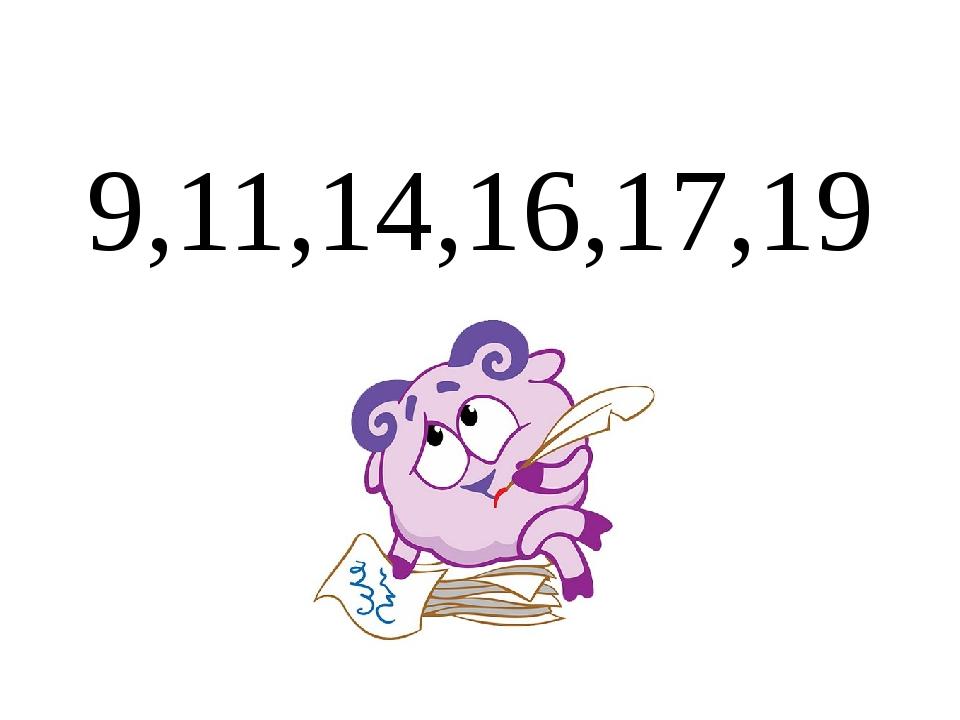 9,11,14,16,17,19.