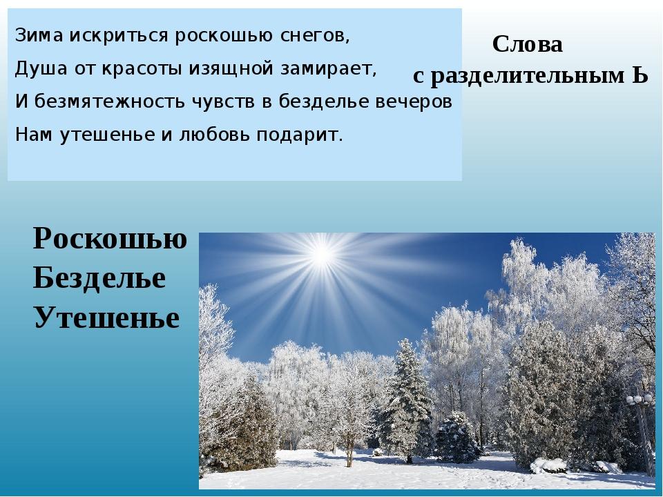 Зима искриться роскошью снегов, Душа от красоты изящной замирает, И безмятежн...