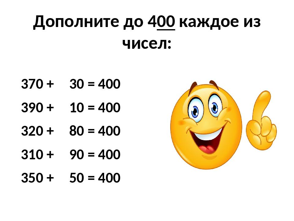 Дополните до 400 каждое из чисел: 370 + 390 + 320 + 310 + 350 + 30 = 400 10 =...