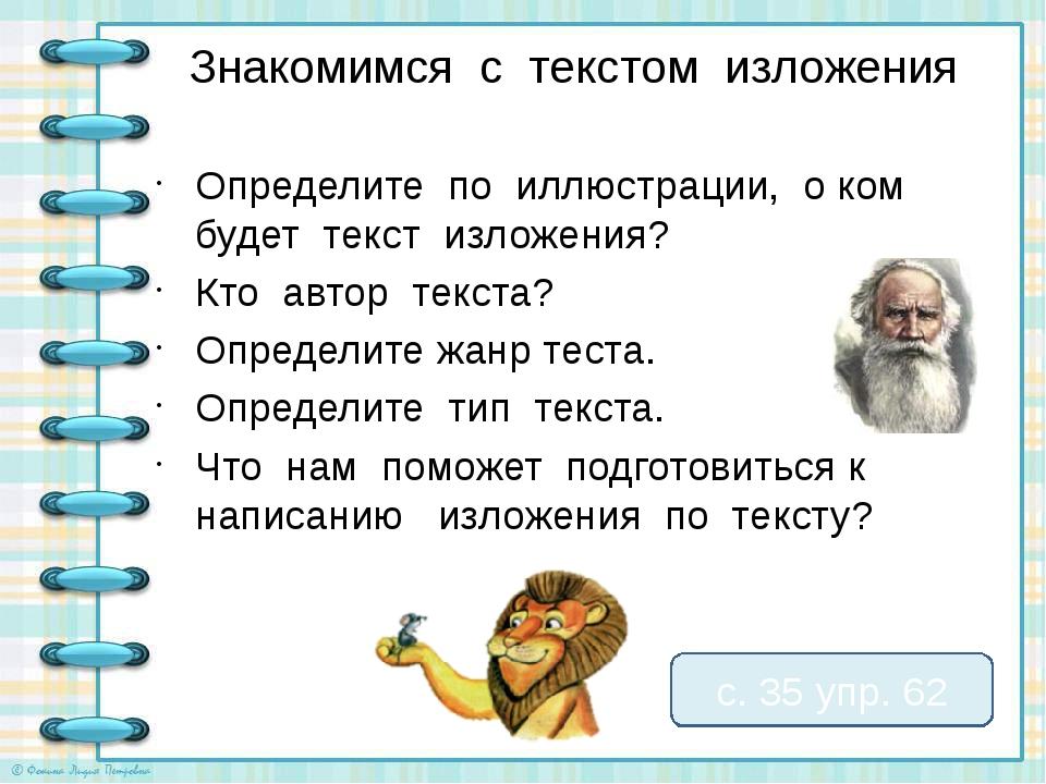 Определите по иллюстрации, о ком будет текст изложения? Кто автор текста? Опр...