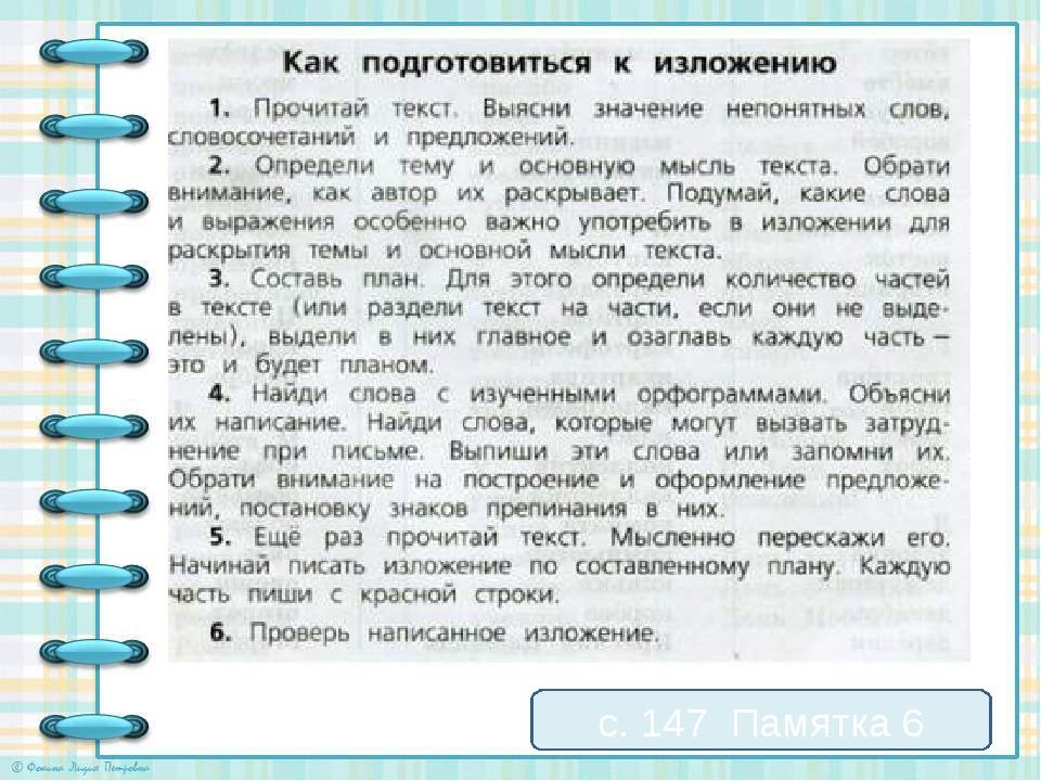 с. 147 Памятка 6