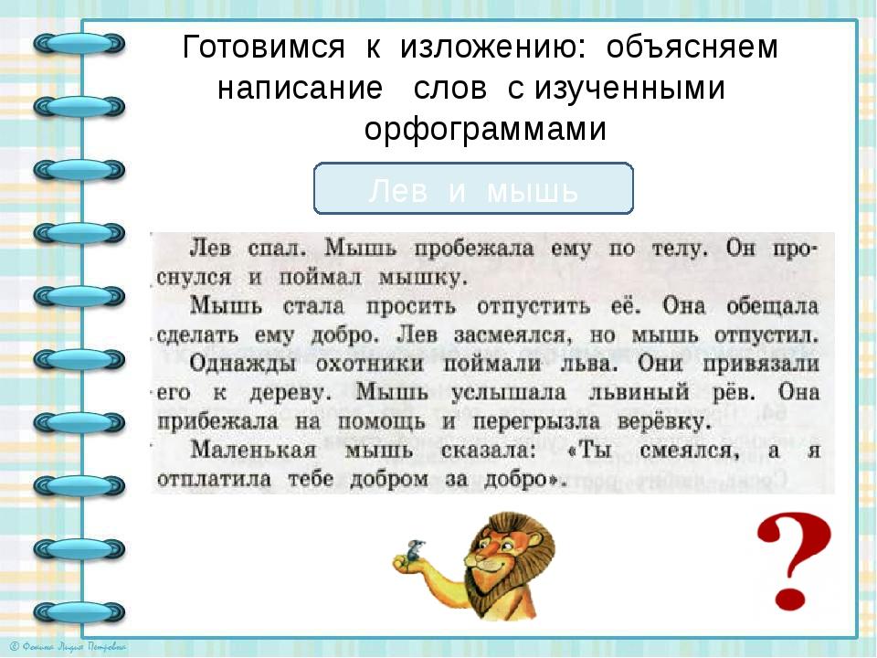 Готовимся к изложению: объясняем написание слов с изученными орфограммами Лев...
