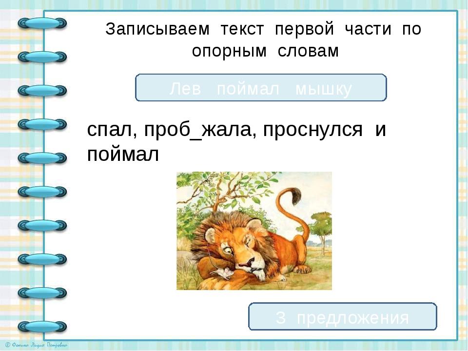 Лев поймал мышку Записываем текст первой части по опорным словам спал, проб_ж...