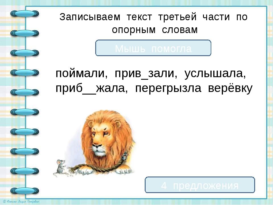 Записываем текст третьей части по опорным словам поймали, прив_зали, услышала...