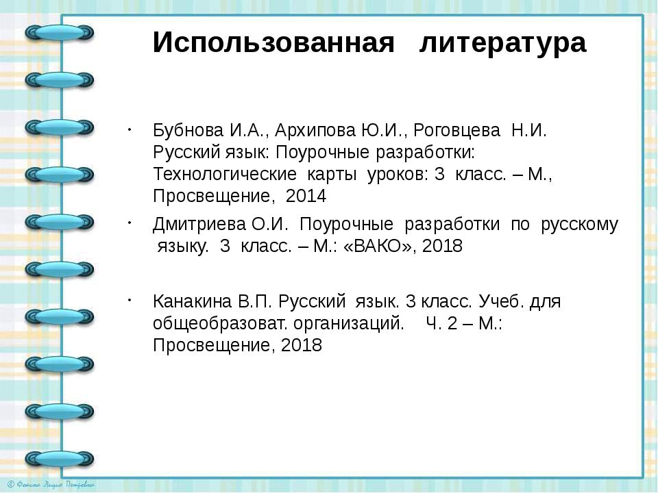 Использованная литература Бубнова И.А., Архипова Ю.И., Роговцева Н.И. Русский...