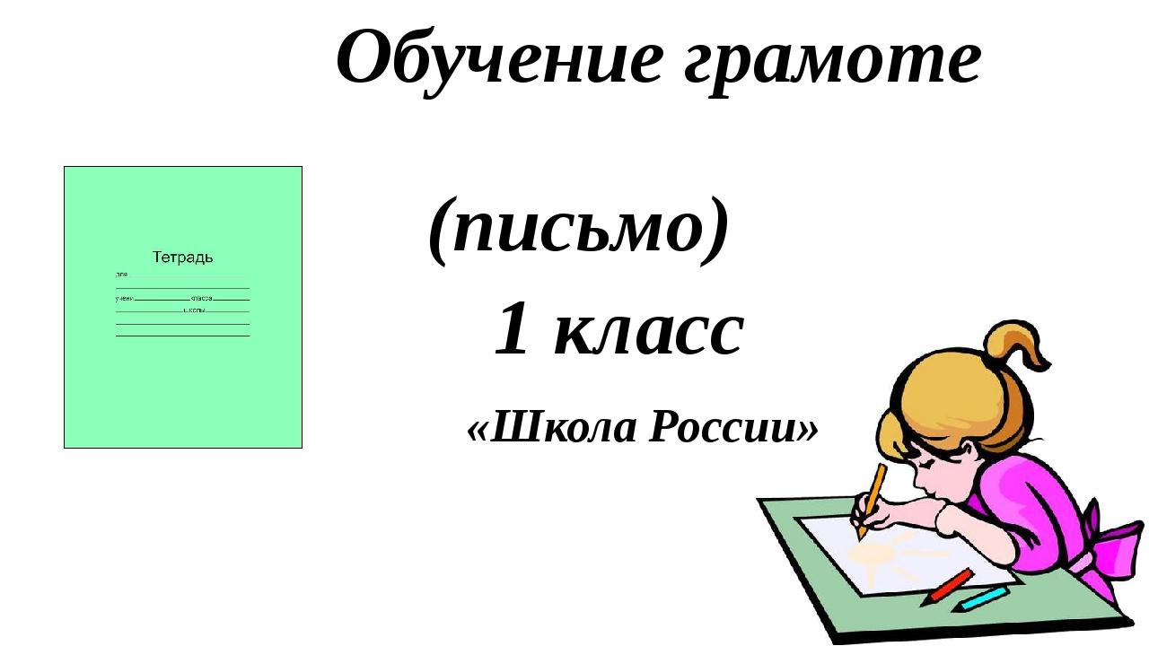 Обучение грамоте 1 класс «Школа России» (письмо)
