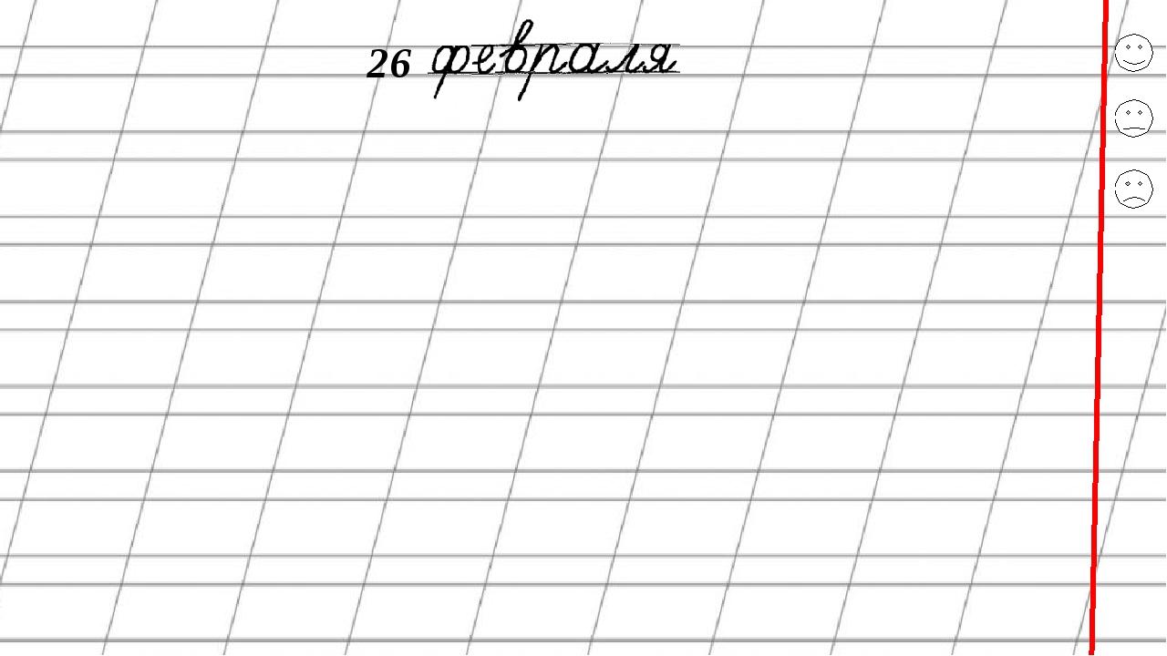 26 Запишите дату. Минутка чистописания. Я напишу буквы в воздухе, а вы внимат...