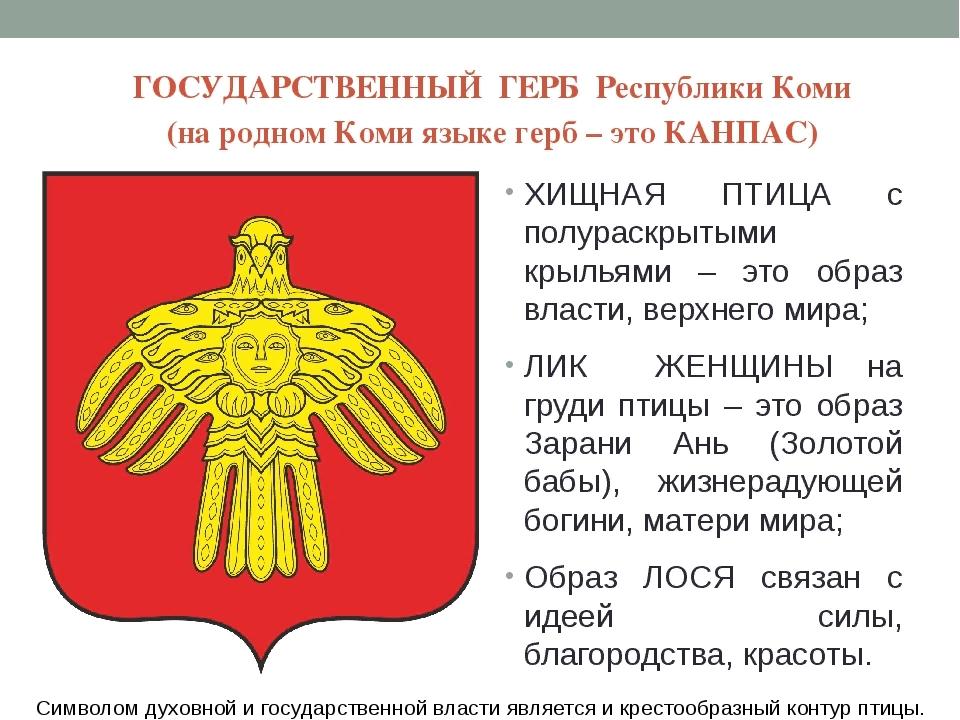 Символом духовной и государственной власти является и крестообразный контур п...