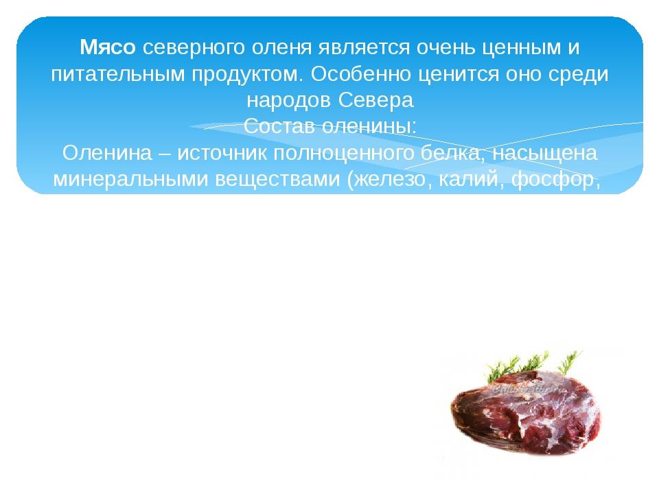 Мясо северного оленя является очень ценным и питательным продуктом. Особенно...