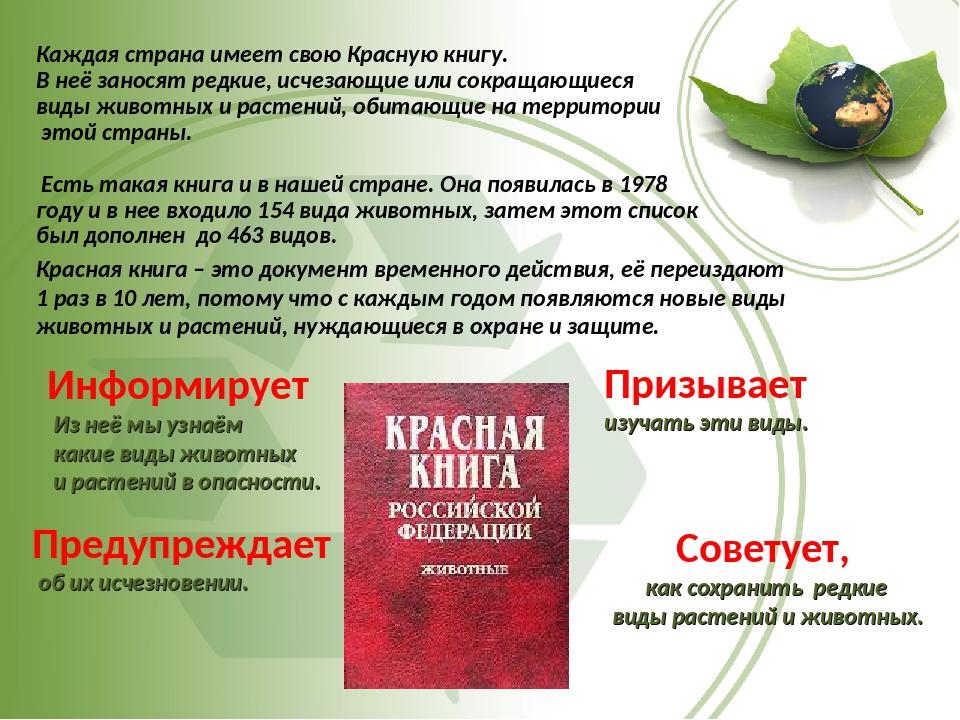 Каждая страна имеет свою Красную книгу. В неё заносят редкие, исчезающие или...