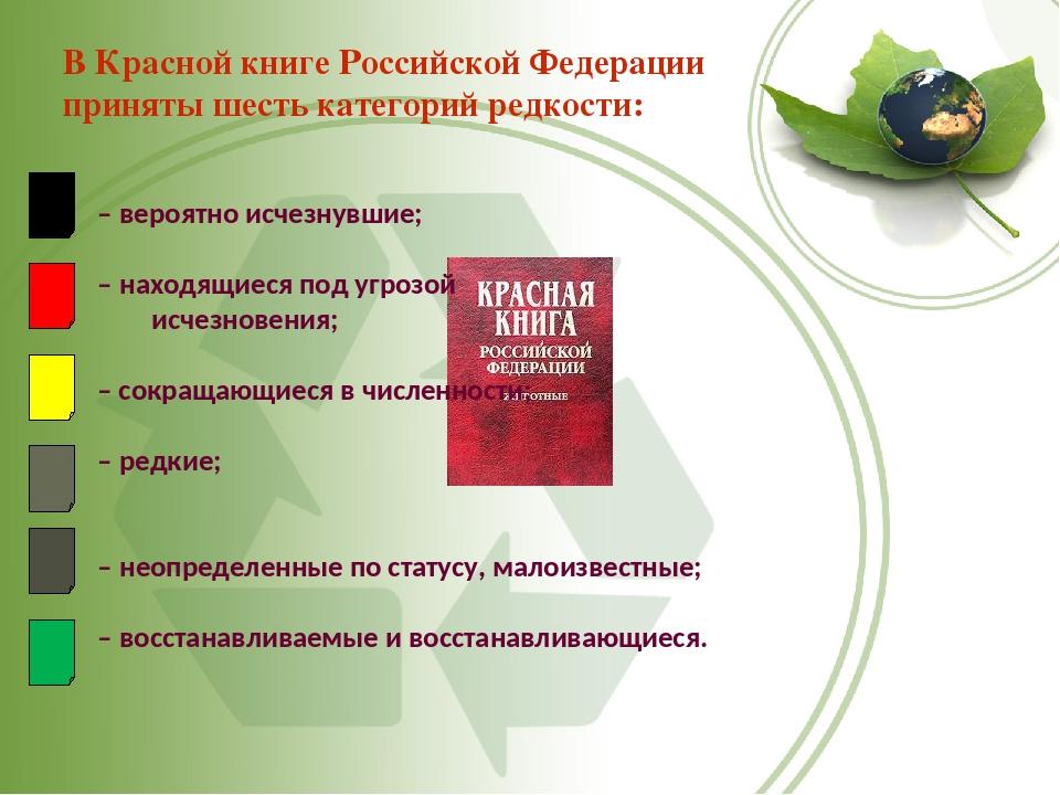 В Красной книге Российской Федерации приняты шесть категорий редкости: – веро...