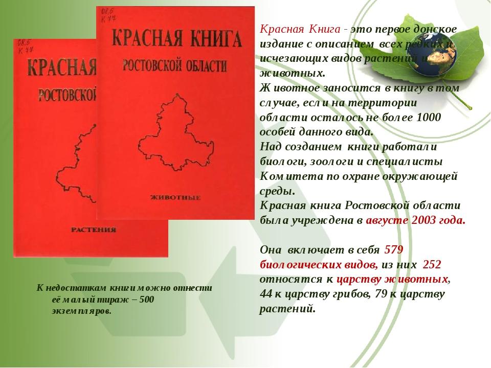 Красная Книга - это первое донское издание с описанием всех редких и исчезающ...
