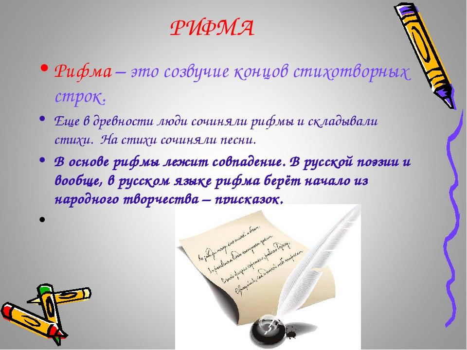 РИФМА Рифма – это созвучие концов стихотворных строк. Еще в древности люди со...