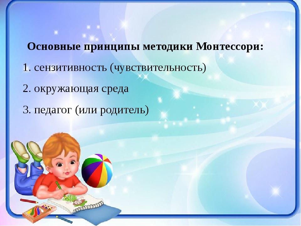 Основные принципы методики Монтессори: 1. сензитивность (чувствительность) 2....
