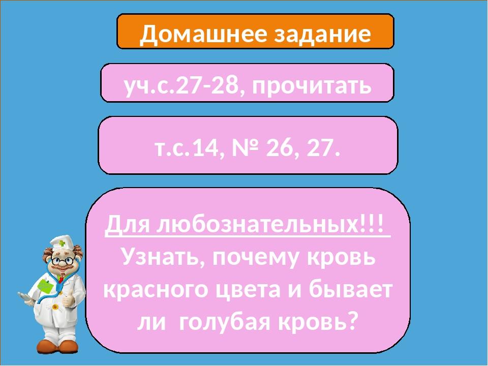 Домашнее задание уч.с.27-28, прочитать т.с.14, № 26, 27. Для любознательных!!...